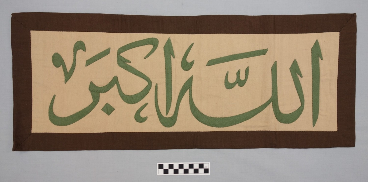 Appliqué panel from the Street of the Tentmakers, with the text 'Allah o Akbar', Cairo, Egypt, 2013.