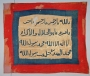 A flag of the Mahdi movement, Sudan, late 19th century.
