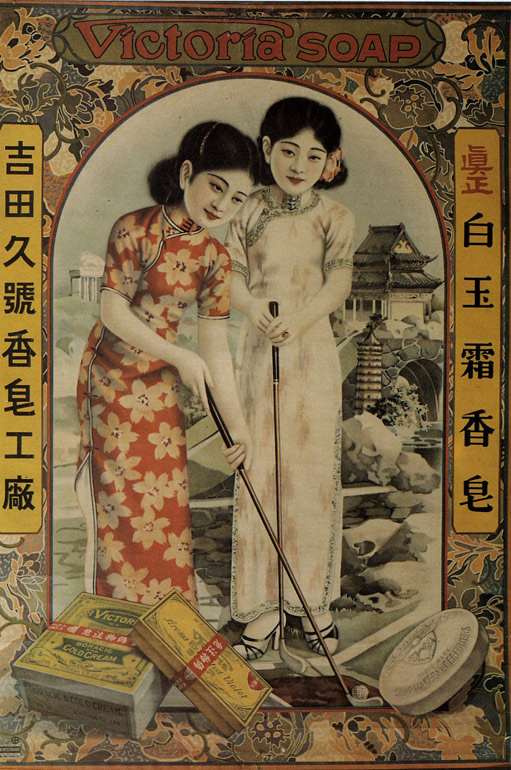 An advertisement for Victoria soap,  from Shanghai in the 1920's, showing two women wearing a cheongsam dress.